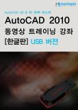 오토캐드 2010 [한글판] 2D & 3D 동영상 트레이닝 USB