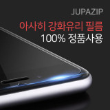주파집 아이폰7 6 S 플러스 강화유리 필름