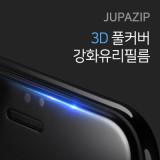주파집 아이폰7 3D 풀커버 강화유리 필름