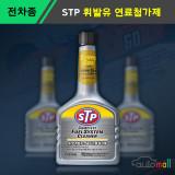 STP 휘발유 엔진첨가제 수입차 관리 용품