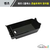 벤츠 C GLC 클래스 콘솔트레이함 팔걸이 수납함 정리함 악세사리 용품