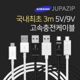 고속 충전 케이블 마미크로5핀 USB 케이블