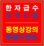 한자급수자격시험 (어문회/검정회/진흥회/상공회의소) 동영상강의 특별이벤트 / 에듀랑