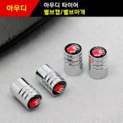 아우디 로고 에스라인 마크 타이어 밸브캡 밸브마개 수입차 악세사리 용품