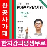어문회 한자능력검정시험 책 공인급수 1급 한자 교재/한공사/한자강의/강의평생무료