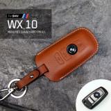 [오렌지팩토리] 헤르만 BMW 비엠더블유 스마트키 케이스 키홀더 WX10