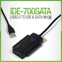 유니콘 IDE-700SATA USB TO SATA IDE HDD젠더