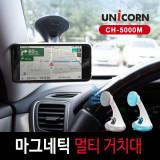 유니콘 CH-5000M 스마트폰 차량용 멀티 거치대