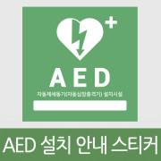 AED 설치안내스티커 / AED스티커 / AED알림 / 자동심장충격기위치 / 자동제세동기(심장충격기)