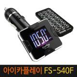 아이카플레이 무선카팩 FS-540F