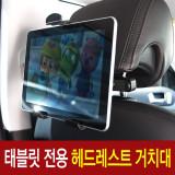 유니콘 CH-600A 차량용 태블릿 PC 헤드레스트 거치대