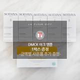 소티스 수분앰플 5박스 + DMCK 1박스