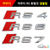 아우디 용품 RS4 RS6 RS7 트렁크 엠블럼