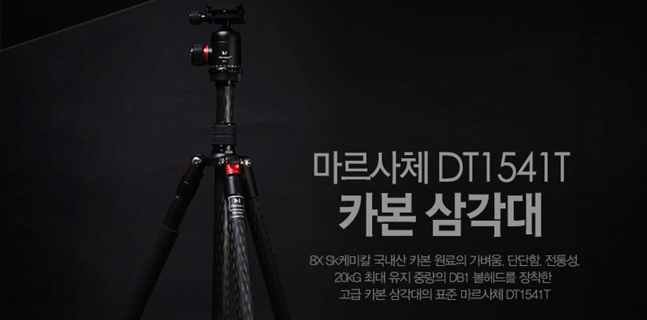 마르사체 DT1541T 카본삼각대 DB1볼헤드포함 트레블러 8X 카본 DSLR/카메라삼각대 모노포드분리/M10770 (마르사체 DT1541T 카본삼각대 M-10770)