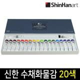 [신한화구] 신한 전문가용 수채화물감 20색 세트 12ml 수채물감 + 추가상품