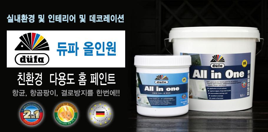 [우드케어]  듀파 올인원 항곰팡이 페인트 5L