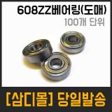 [도매] 608ZZ 베어링 (100개 단위)