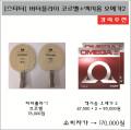 버터플라이 탁구라켓 코르벨 + 엑시옴 오메가2 [러버 부착 발송] (초보자세트)