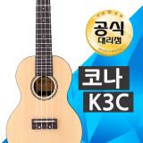 코나 K3C 콘서트 콘서트형 우쿨렐레 /K-3C 입문용 우쿠렐레