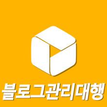 티온 블로그관리대행 30개 서울/대전/대구 블로그 만드는 방법 블로그 교육/청주 마케팅/부산/블러그 강의/파워 블로그만드는방법/제주도/강원도/강의/운영비용/블로그 지수 불러그 비용