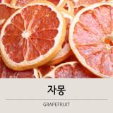 [건과일] 자몽 1Kg 벌크 (10%할인)