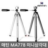 매틴 MA778 컴팩트 삼각대 미러리스/소형DSLR용 8단 미니삼각대/지지하중1kg/아연합금 볼헤드 일체형 (매틴 MA778 컴팩트 삼각대)