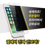 아이폰7/8 ITG 스텔스 강화유리