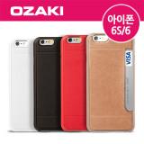 오자키 아이폰6S/6 O!coat 0.3+ 포켓 카드 케이스