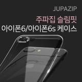 아이폰6 S 케이스 1+1 주파집 슬림핏
