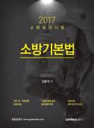 2017 소방승진 소방기본법(소방법령2) / 캠버스