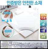 아이조아 굿잠 에어매쉬매트 통풍매트 쿨매트 매쉬매트리스 미니싱글(2.5T) 친환경 국내생산
