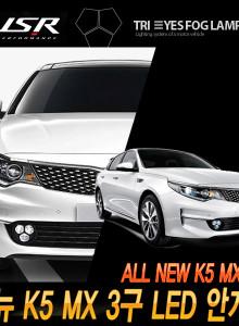 [오렌지팩토리] JSR 올뉴K5 MX전용 3구 LED 안개등 / 1:1교체형 완제품 / 하이브리드 차량은 장착 장착불가!