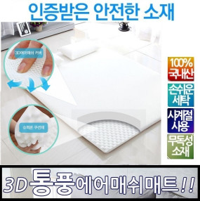 아이조아 굿잠 에어매쉬 통풍쿨매트 싱글(5.0T) 친환경 국내생산