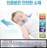 아이조아 굿잠 아기용 통풍쿨매쉬매트 더블 대형(5.0T) 친환경 국내생산