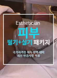 [6개월 패키지] 피부 국가자격증 필기+실기 동영상강의(인강) 수강권