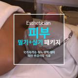 미용사 피부 국가자격증 필기+실기 동영상강의 [6개월 패키지]