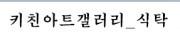 키친아트갤러리(강화유리식탁)