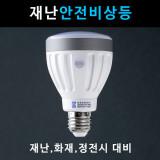 [보급형LED홈조명] 스마트LED비상조명등 - 6W 전구형 6000k 주광색 (휴대용 손전등 겸용)