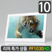 [리퍼특가상품] 10인치 디지털액자 PF1030HD