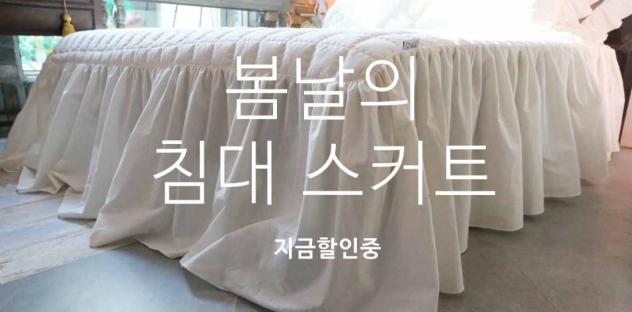 [워싱광목 프릴]침대커버_y
