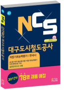(예약 4/4) NCS DTRO 대구도시철도공사 채용 직업기초능력평가 한국사 / 고시넷