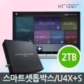 [3.5형 2TB외장하드 포함] ULTRACUBE U4X+S/미라캐스트/미니PC/UHD 4K/셋톱박스/디빅스플레이어/블루투스/인터넷/안드로이드