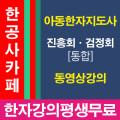 아동한자지도사 자격증 시험 동영상강의 / 한공사 / 강의평생무료시청