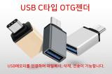 USB C 타입 OTG 젠더