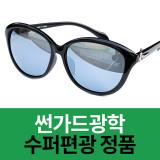[썬가드광학]SS4308 편광 고글 스포츠 자전거선글라스