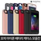 모피 아이폰7/7P/6S/6SP 보조/배터리/충전 케이스