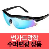 [썬가드광학]CLASIC 편광 고글 스포츠 자전거선글라스