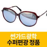[썬가드광학]SK1704 편광 고글 스포츠 자전거선글라스