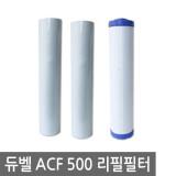 듀벨 ACF500 리필필터 빅연수기 이온연수기 업소용 지하수 석회질 녹물제거 자연처럼