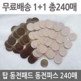 탑 동전패드 파스 1+1 240매 패치 건강패드 일본비교
